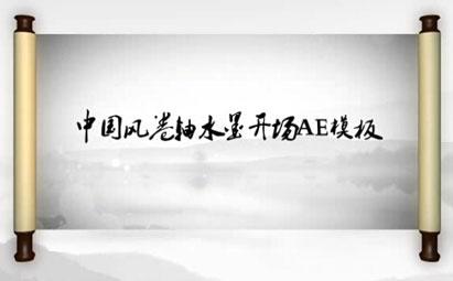 AE中国风水墨卷轴城市宣传视频模板