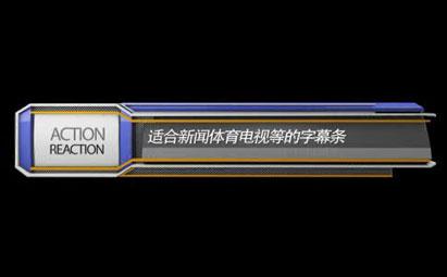 AE新闻字幕条视频模板