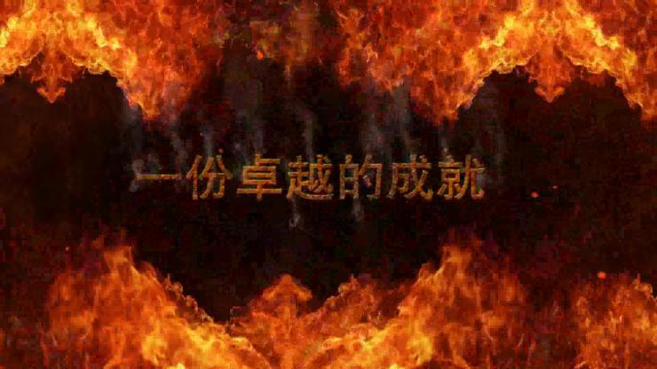 AE震撼企业宣传火焰字幕开场视频模板