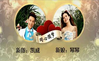 浪漫婚礼婚庆心心相印电子相册视频