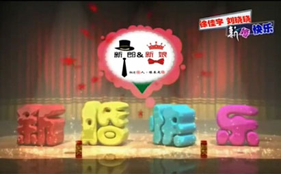 会声会影X6新婚快乐婚礼视频模板