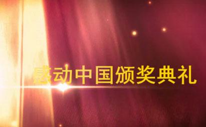 会声会影X6晚会片头颁奖典礼视频模板