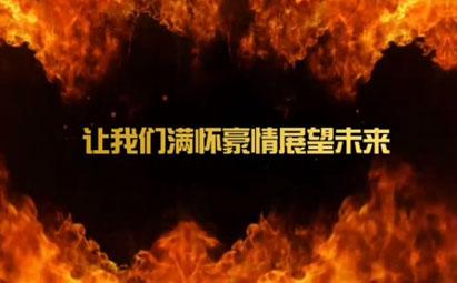 会声会影X6企业宣传震撼片头视频模板