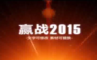 AE2015年震撼企业年会开场视频模板