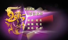 ae羊年晚会音乐节目字幕条视频模板素材
