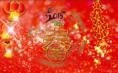 AE2015羊年春节晚会拜年视频模板
