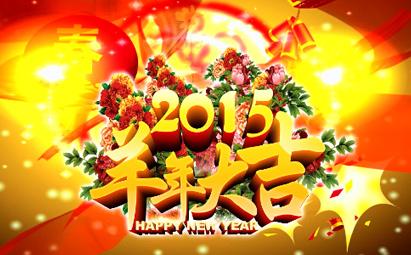 2015年羊年春节联欢晚会片头LED视频素材