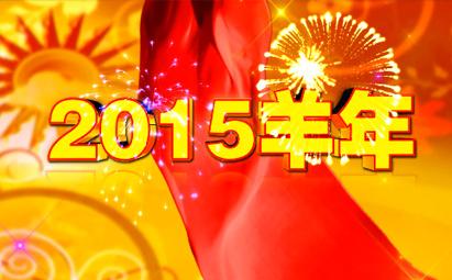 2015年羊年晚会开场LED视频素材