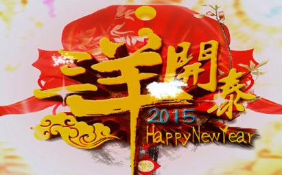 2015年三羊开泰喜迎新春LED视频素材
