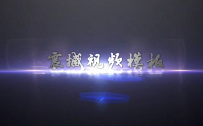 震撼企业年会图文展示AE视频模板