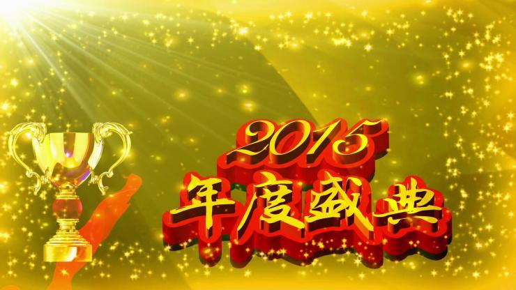 最新羊年企业年度盛典晚会背景视频