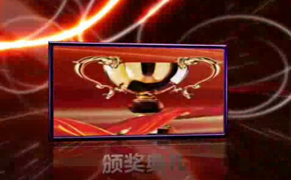 会声会影X6创意年会颁奖视频模板