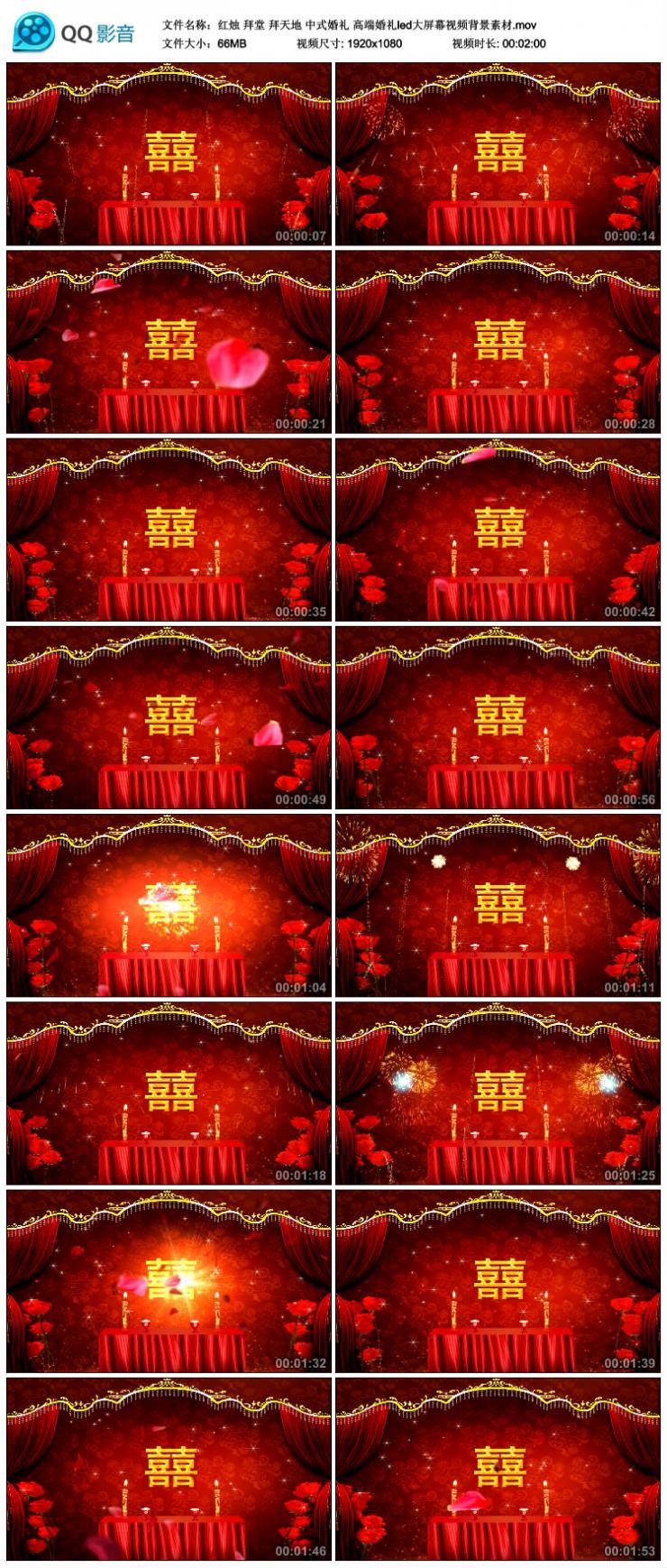 红烛 拜堂 拜天地 中式婚礼 高端婚礼led大屏幕视频背景素材