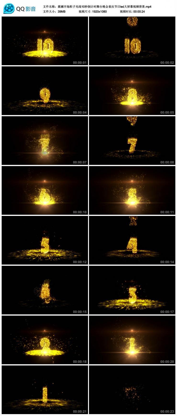 震撼开场粒子光线10秒倒计时舞台晚会喜庆节日led屏幕视频景