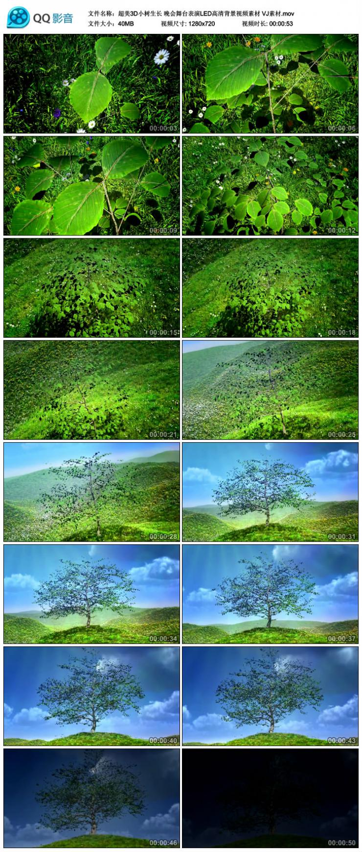 超美3D小树生长晚会舞台表演LED高清背景视频素材 VJ素材
