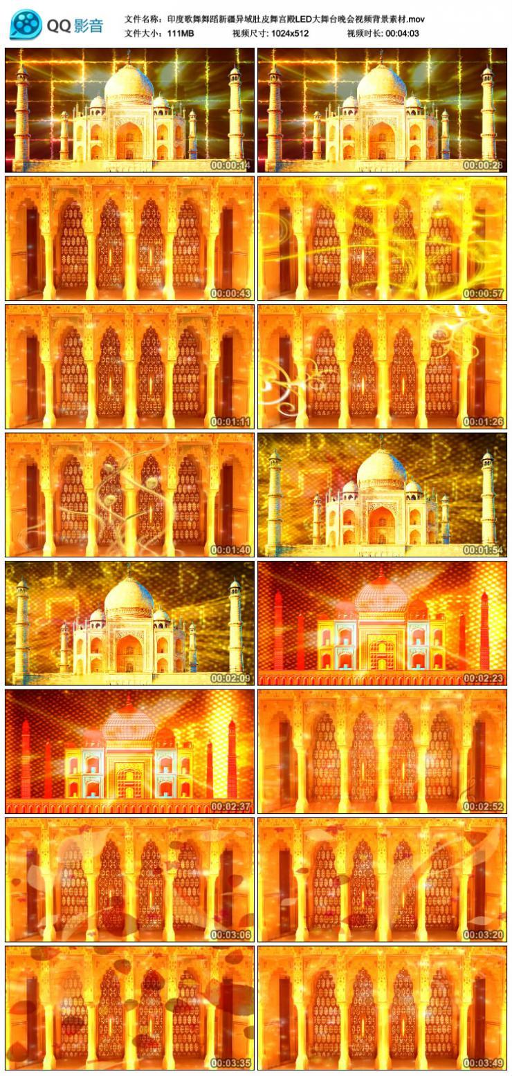 印度歌舞舞蹈新疆异域肚皮舞宫殿LED大舞台晚会视频背景素