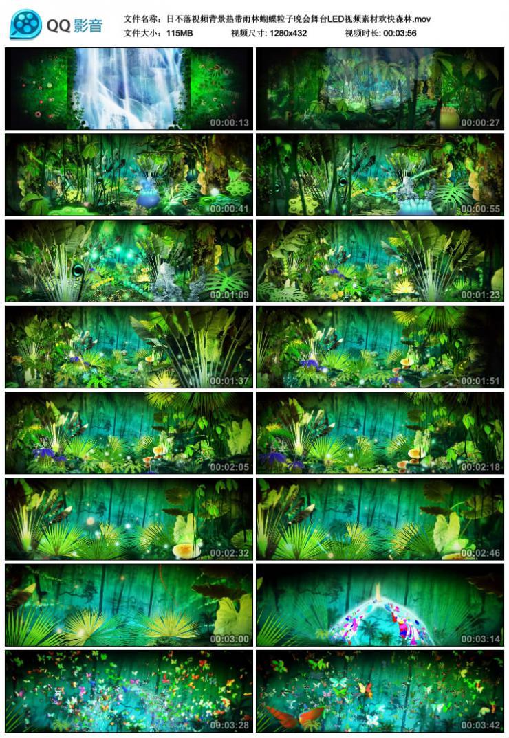 日不落视频背景热带雨林蝴蝶粒子晚会舞LED视频素材欢快