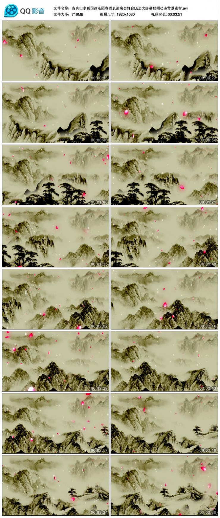 古典山水画国画沁园春雪表演晚会舞台LED屏幕视频动态背景