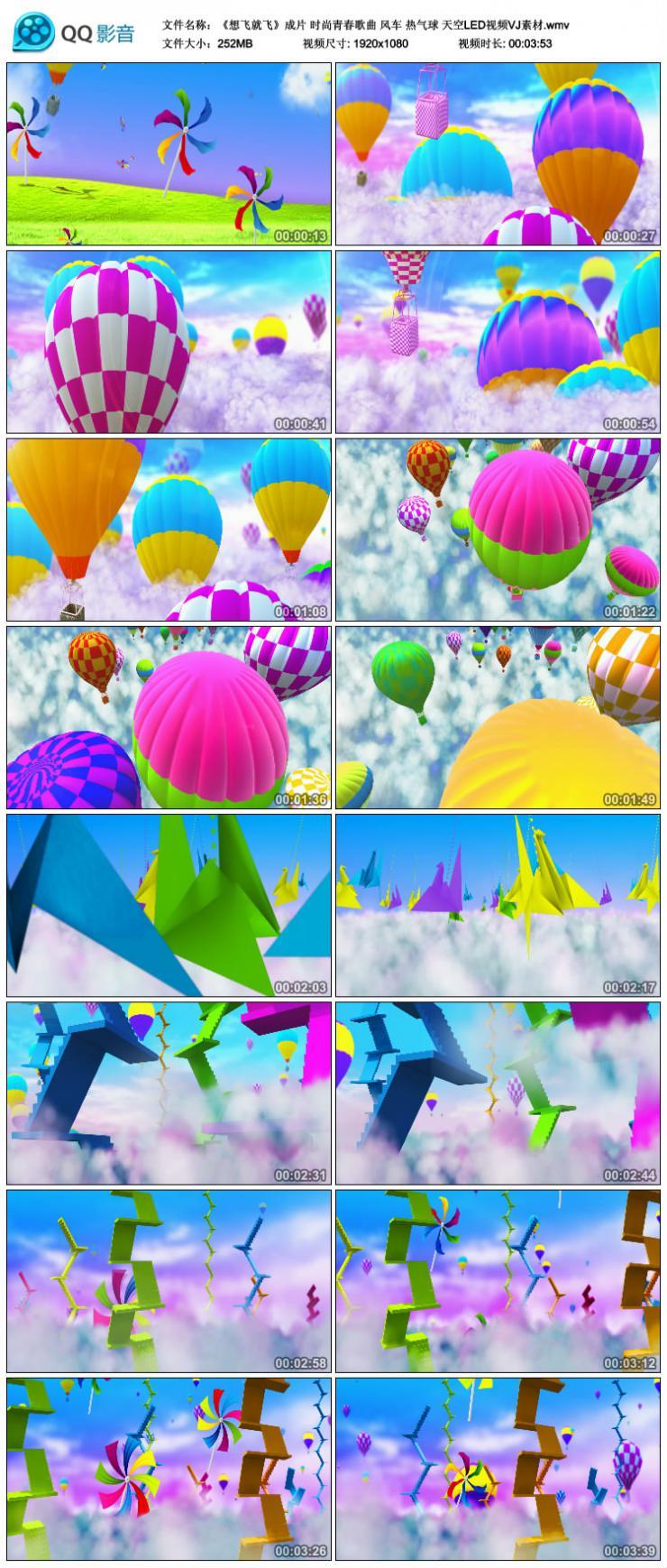 《想飞就飞》成片时尚青春歌曲 风车 热气球 天空LED视频VJ素