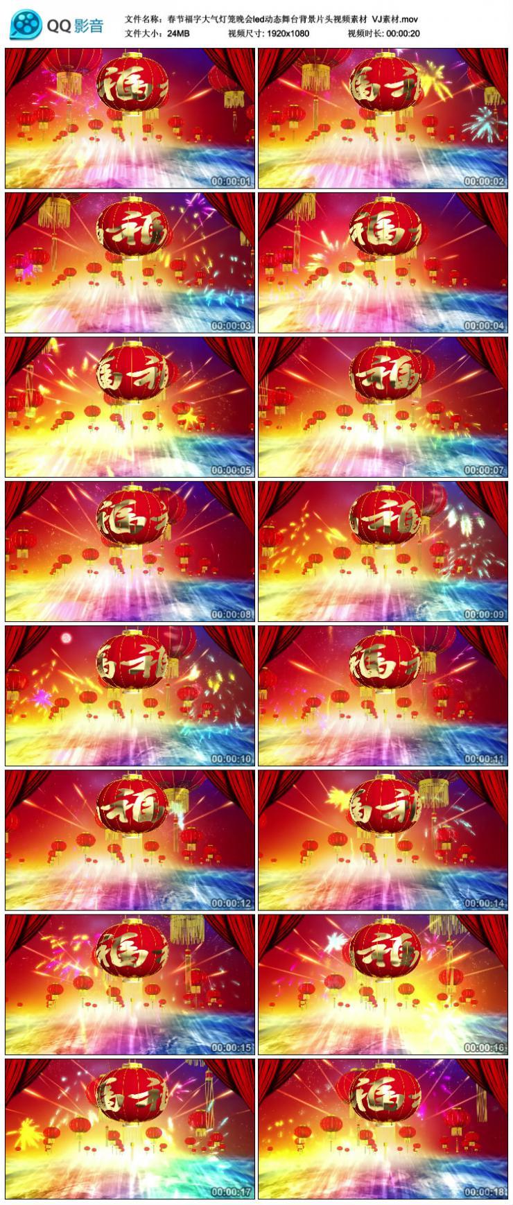 春节福字大气灯笼晚会led动态舞台背景片头视频素材  VJ素材
