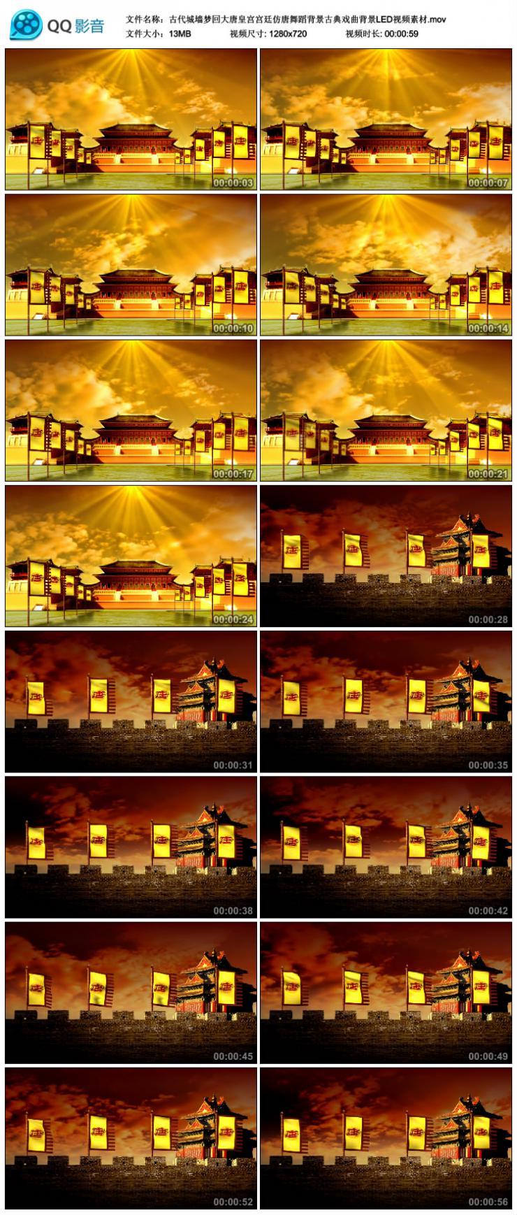 古代城墙梦回大唐皇宫宫廷仿唐舞蹈背景古典戏曲背景LED