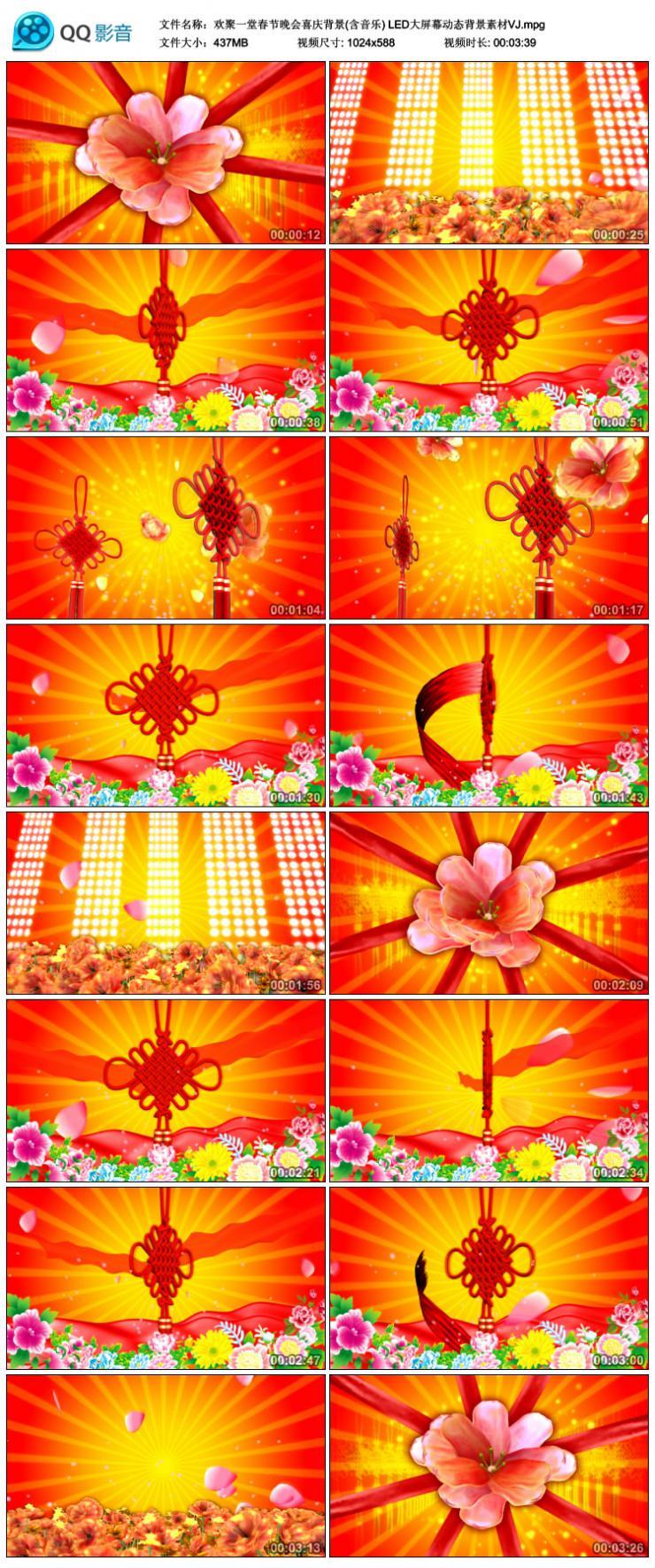 欢聚一堂春节晚会喜庆背景LED大屏幕动态背景素材VJ