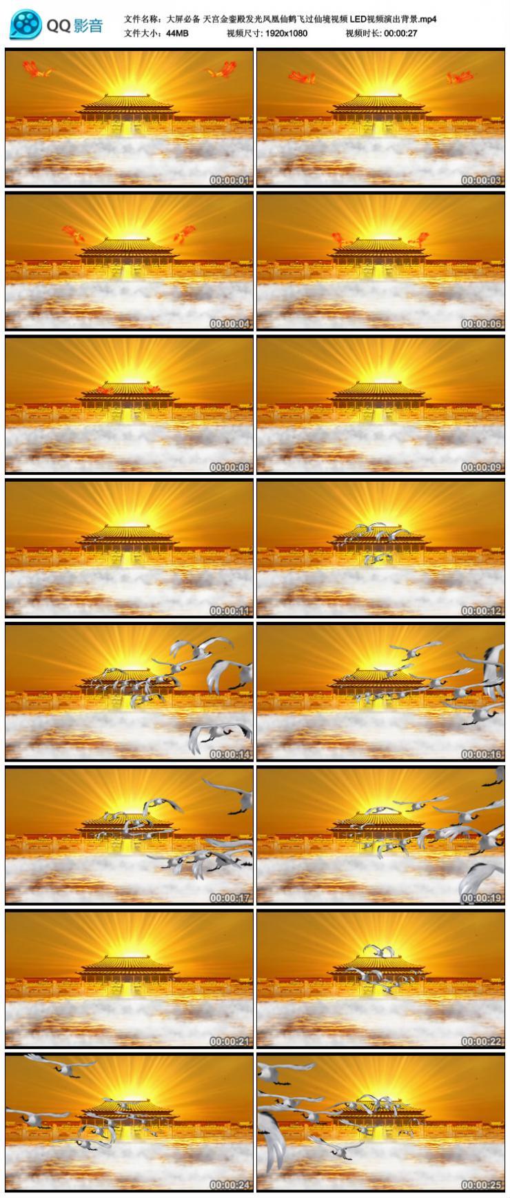 大屏必备天宫金銮殿发光凤凰仙鹤飞过仙境视频LED视频演出
