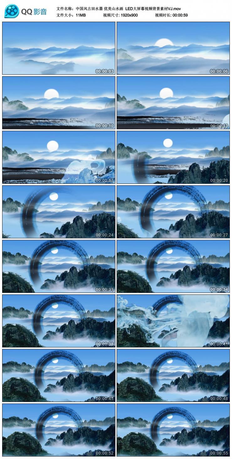 中国风古田水墨 优美山水画  LED大屏幕视频背景素材VJ