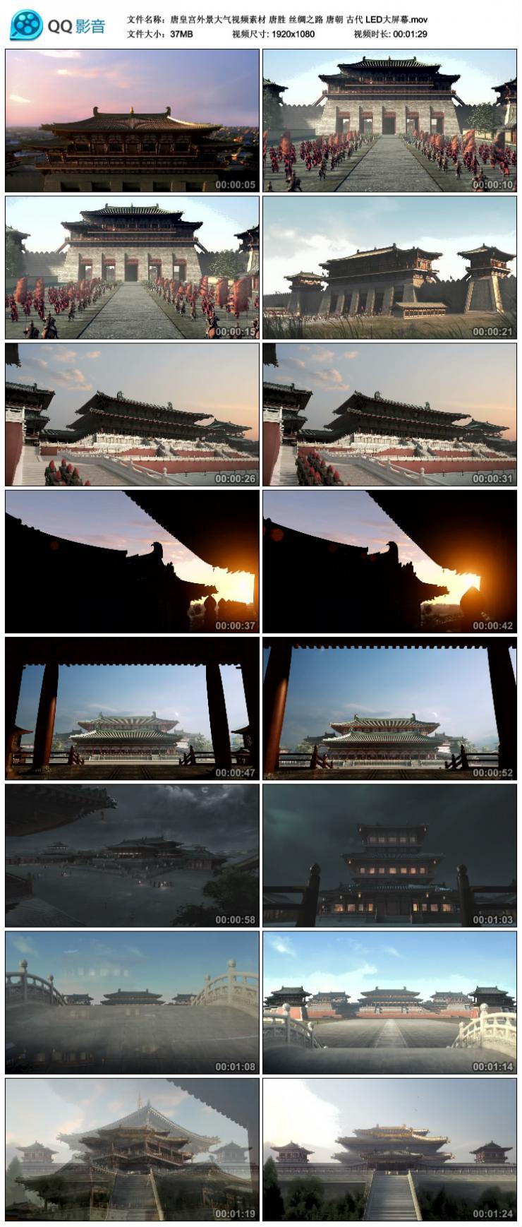 唐皇宫外景大气视频素材 唐胜 丝绸之路 唐朝 古代 LED大屏幕