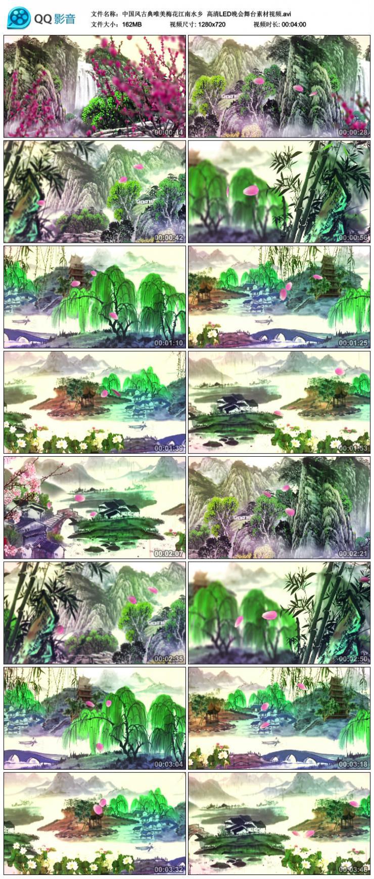 中国风古典唯美梅花江南水乡 高清LED晚会舞台素材视频