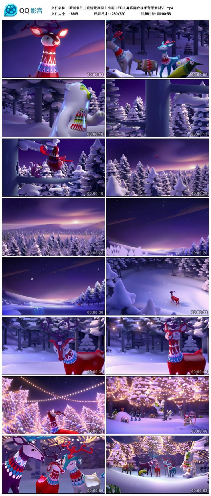 圣诞节日儿童情景剧深山小鹿 LED大屏幕舞台视频背景素材VJ