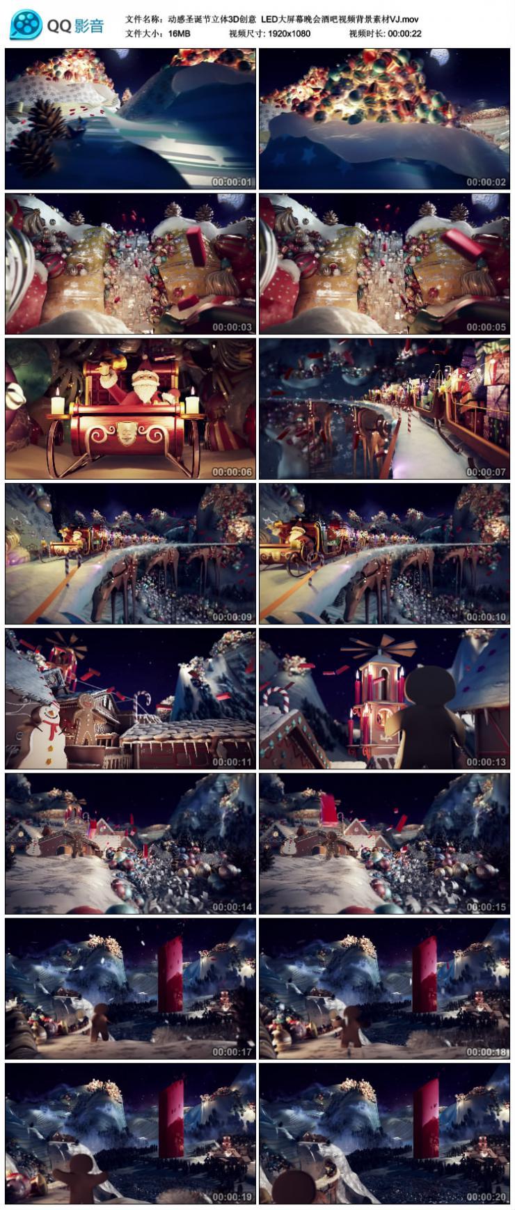 动感圣诞节立体3D创意 LED大屏幕晚会酒吧视频背景素材VJ