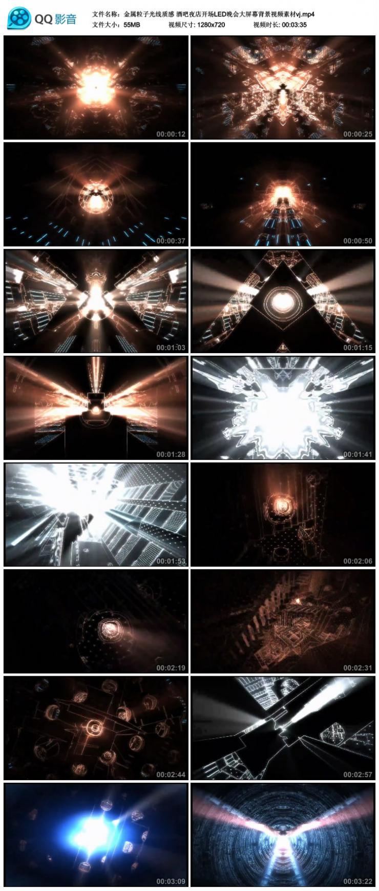 金属粒子光线质感酒吧夜店开场LED晚会大屏幕背景视频素材