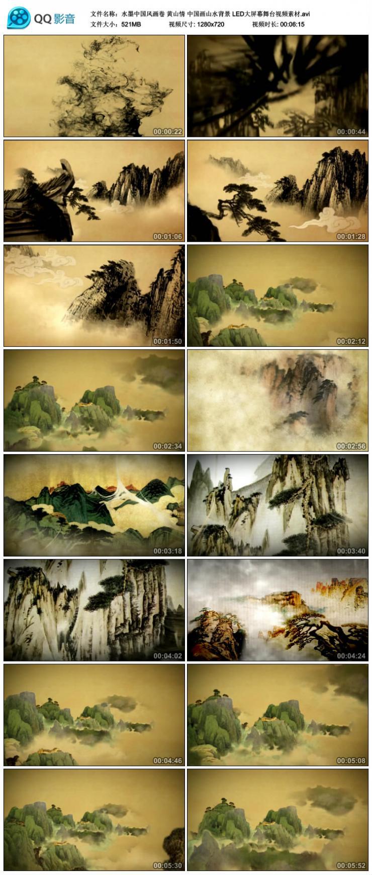 水墨中国风画卷黄山情中国画山水背景 LED大屏幕舞台视频素