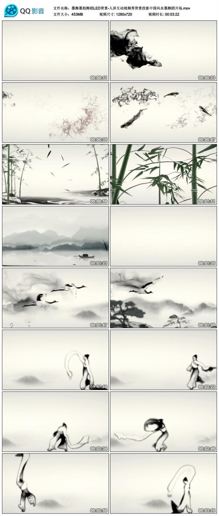 墨舞墨韵舞蹈LED人屏互动视频秀背景投影中国风水墨舞蹈开