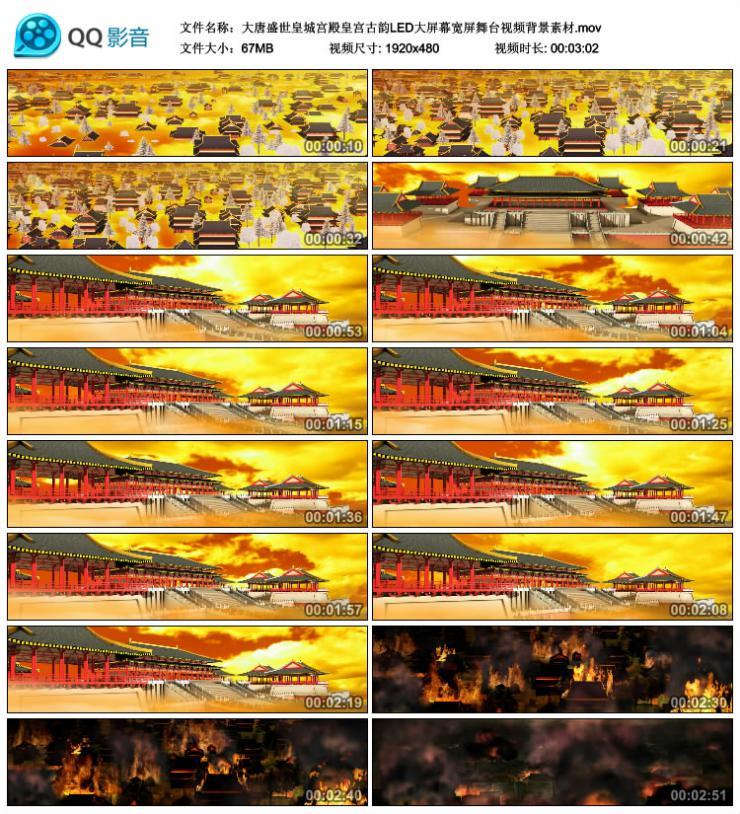 大唐盛世皇城宫殿皇宫古韵LED大屏幕宽屏舞台视频背景素材