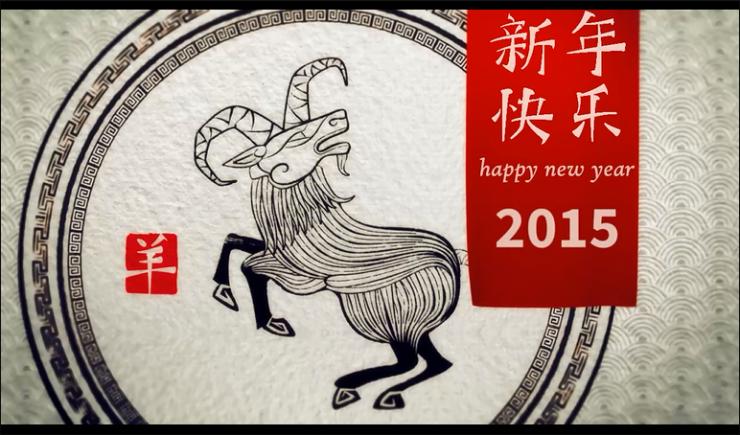 2015羊年水墨风格片头