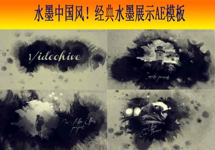 大气中国风水墨水彩AE模板