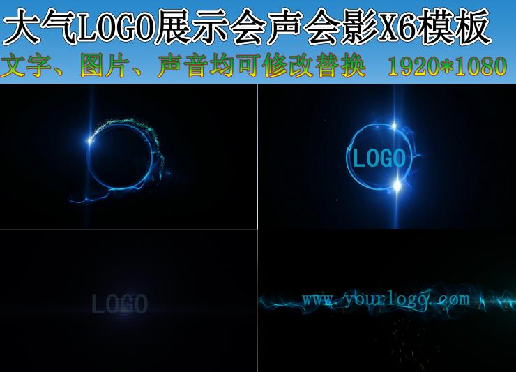 大气LOGO展示会声会影X6模板