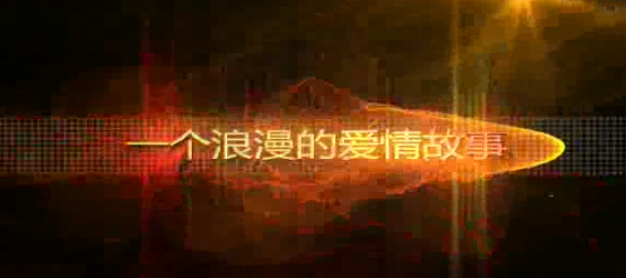 AE震撼光效婚庆相册视频模板