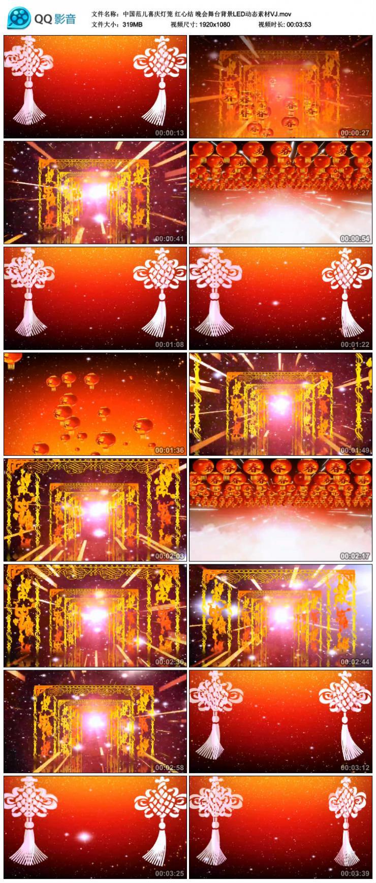 中国范儿喜庆灯笼 红心结 晚会舞台背景LED动态素材VJ