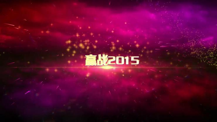 2015年会红色震撼