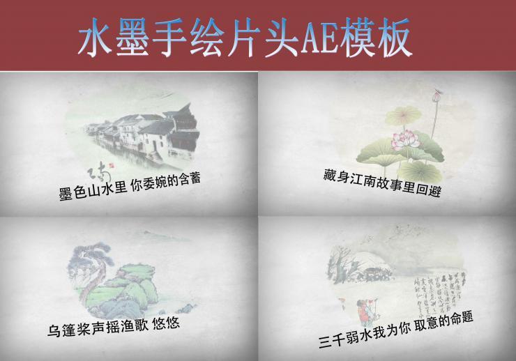 水墨手绘片头AE模板
