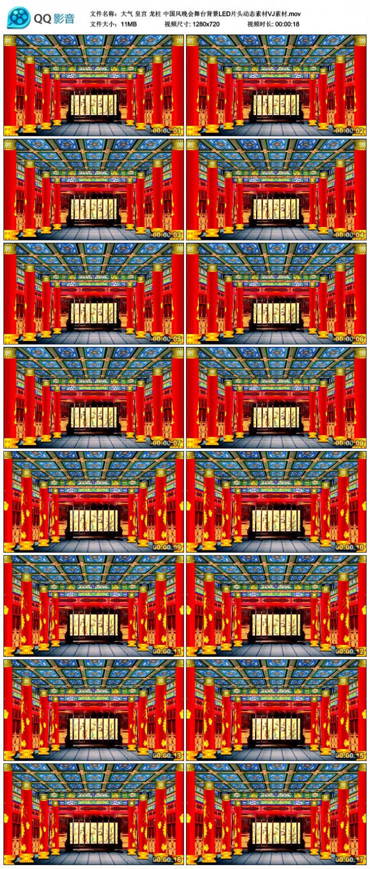 大气 皇宫 龙柱中国风晚会舞台背景LED片头动态素材VJ素材