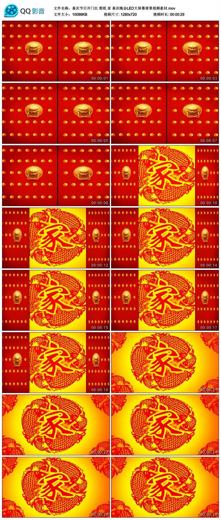 喜庆节日开门红 剪纸家喜庆晚会LED大屏幕背景视频素材
