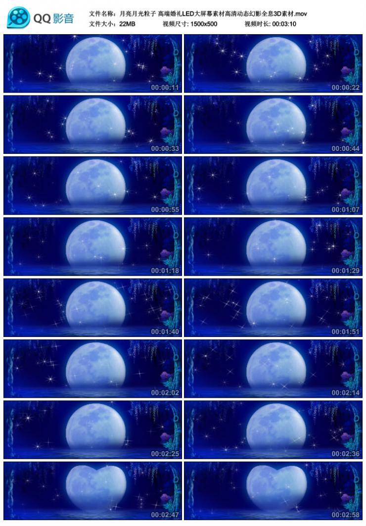 月亮月光粒子高端婚礼LED大屏幕素材高清动态幻影全息3D素材