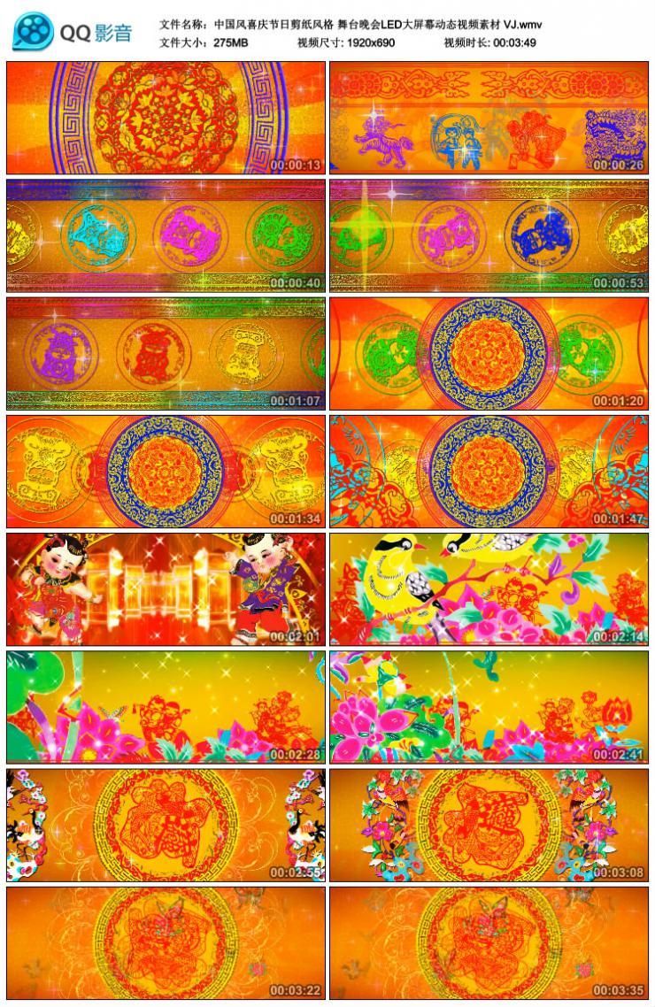 中国风喜庆节日剪纸风格 舞台晚会LED大屏幕动态视频素材VJ