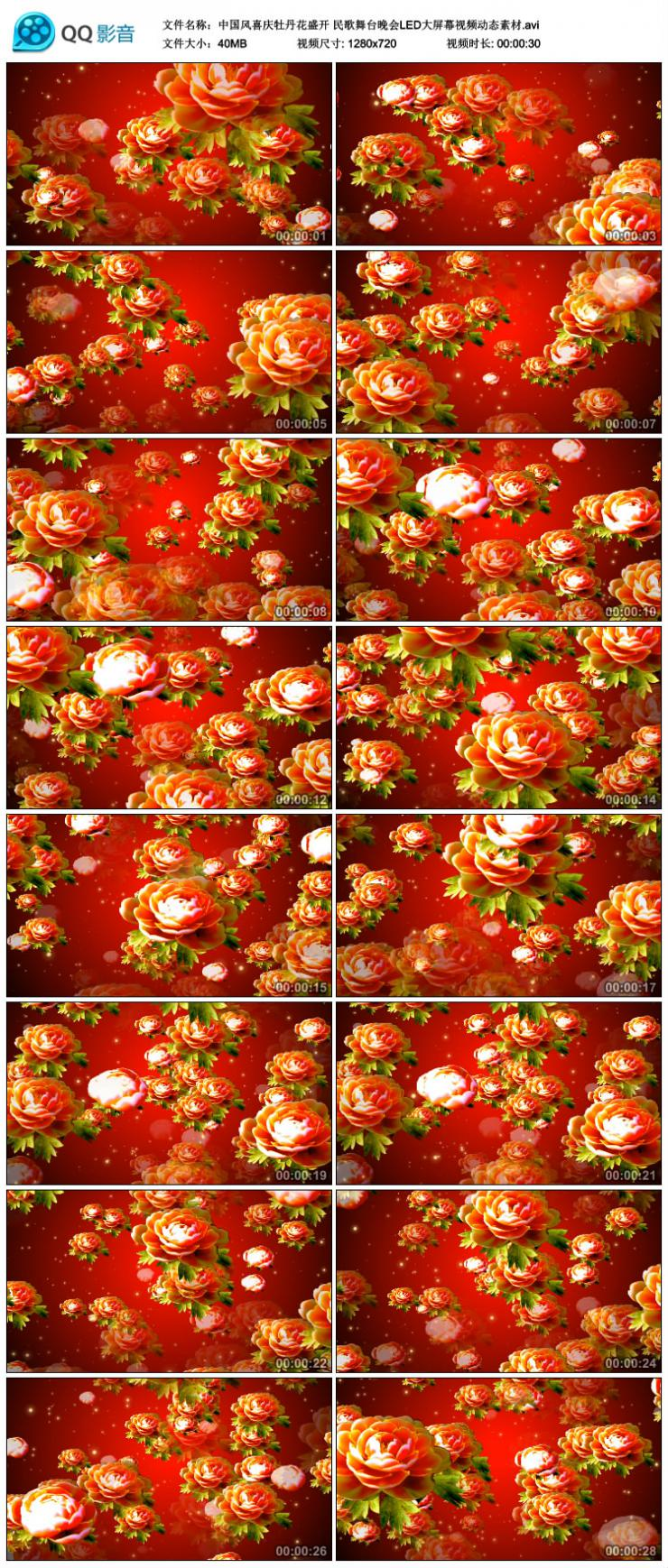 中国风喜庆牡丹花盛开民歌舞台晚会LED大屏幕视频动态素材