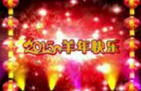 羊年2015十秒倒计时年会拜年元旦春节晚会火焰震撼晚会LED