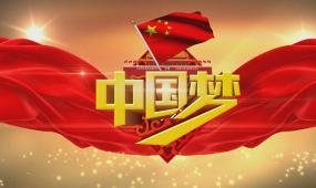 红绸中国梦